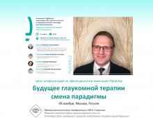 Будущее глаукомной терапии Конференция в Москве