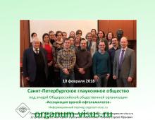 Санкт-Петербургское глаукомное общество