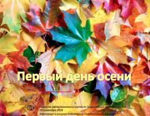 Портал Орган зрения Первый день осени