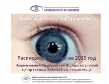 Школа детского офтальмолога 2019 Расписание