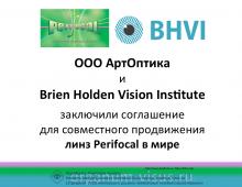 АртОптика и Brien Holden Vision Institute о продвижении Perifocal в мире