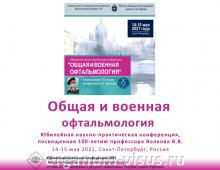 Общая и военная офтальмология К 100 летию Вениамина Волкова