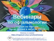 Вебинары по офтальмологии Смотри в августе 2020