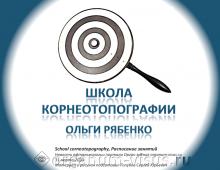 Школа Корнеотопографии Ольги Рябенко Расписание