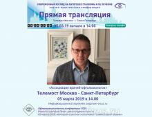 Глаукома. Телемост Москва Санкт-Петербург Видеоанонс