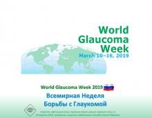 ВсемирнаяНеделяБорьбыс Глаукомой WGW 2019