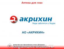 Акрихин Фармацевтическая компания