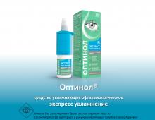 Оптинол Глазные капли Лечение сухого глаза