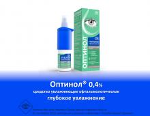 Оптинол 0,4% Глазные капли Лечение сухого глаза