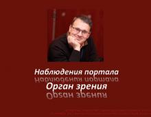 Наблюдения портала Орган зрения о переименовании