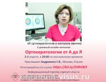 Учеба по офтальмологии Ортокератология от А до Я
