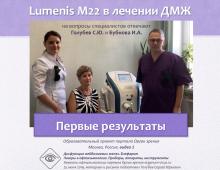 Лечение блефаритов и ДМЖ Lumenis M22 Видео 1