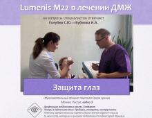 Лечение блефаритов и ДМЖ Lumenis M22 Видео 3