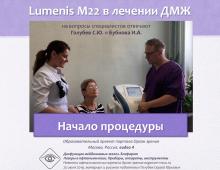 Лечение блефаритов и ДМЖ Lumenis M22 Видео 4