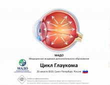 Учеба по офтальмологии Глаукома МАДО