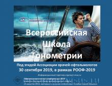 Всероссийская Школа Тонометрии 30 сентября 2019