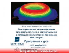 Учеба по Ортокератологии ЦНМТ СПб