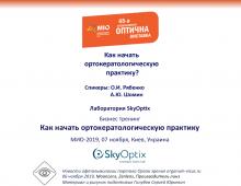 Лаборатория SkyOptix Бизнес тренинг Ортокератология
