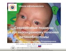 Телемедицина в офтальмологии НМИЦ ГБ им Гельмгольца Ретинобластома