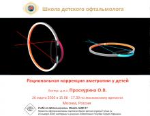 Телемедицина в офтальмологии ШДО 17 НМИЦ ГБ им Гельмгольца