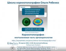 Школа Корнеотопографии Ольги Рябенко 09 апреля 2020