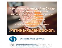 Ретина-Калейдоскоп Санкт-Петербургский филиал МНТК