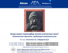 Академия Алкон Переподбор МКЛ Клиника и тактика