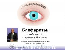 Учеба по офтальмологии Блефариты
