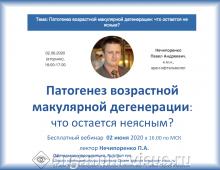Офтальмонутрицевтика Патогенез ВМД Вебинар