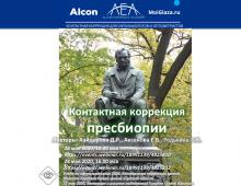 Академия Алкон Подбор МКЛ пресбиопам