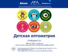 Академия Алкон Детская оптометрия