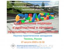 Конференция офтальмологов Тюмени