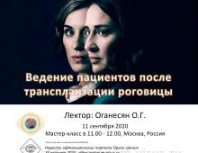 Телемедицина в офтальмологии НМИЦ ГБ им Гельмгольца Кератопластика