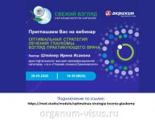 Офтальмофорум Акрихин Глаукома Вебинар