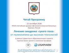 Сухой глаз Лечение Круглый стол в Барнауле