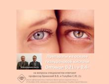Сухой глаз Лечение Глазные капли Оптинол 0,21 и 0,4%
