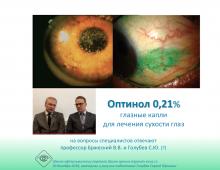 Сухой глаз Лечение Оптинол 0,21%