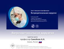 Учеба по офтальмологии Витреоретинальная хирургия