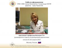 Учеба по офтальмологии УЗИ глаза в МНИИ ГБ Гельмгольца
