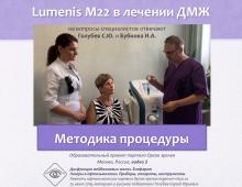 Лечение блефаритов и ДМЖ Lumenis M22 Видео 2
