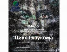 Учеба по офтальмологии Глаукома МАДО СПб