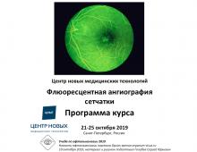 Учеба по офтальмологии ФАГ ЦНМТ СПб