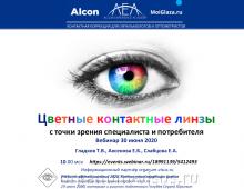 Академия Алкон Цветные контактные линзы