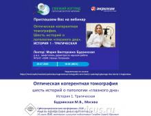 Офтальмофорум Акрихин OCT История 1